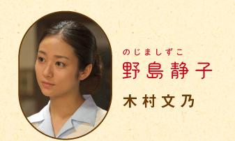 h4_nojima.jpg